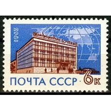 Международный почтамт. Москва.