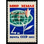 Всемирный конгресс женщин. Москва. (надпечатка на марке 2841)