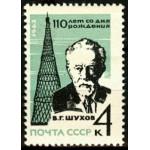 Шухов В.Г. 110 лет со дня рождения.