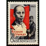 Памяти Хулиана Гримау Гарсиа.