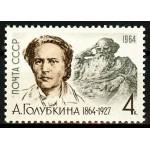 Голубкина А. 100 лет со дня рождения.
