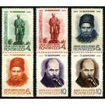 Шевченко Т.Г. 150 лет со дня рождения.