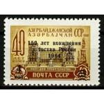 150 лет вхождения Азербайджана в состав России. Надпечатка на марке 2417