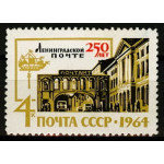 Ленинградская почта. 250 лет.