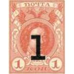 Марки-деньги. Третий выпуск.