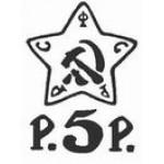 Надпечатка звезды на марках России