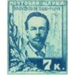 30 -летие изобретения радиотелеграфа А.С.Поповым.
