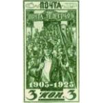 20 -летие революции 1905 г.