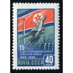 15-летие освобождения Кореи Советской Армией.
