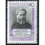 120 лет со дня рождения А.Р. Церетели (1840-1915).