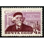 Зелинский Н.Д. К 100-летию.