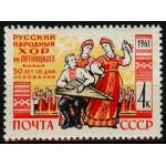 Хор им. Пятницкого. К 50-летию основания.