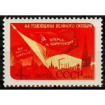 44 годовщина Октябрьской революции.