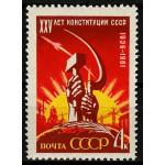Конституция СССР. К 25-летию.
