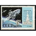 Полет ИСЗ Космос-3 и 4.