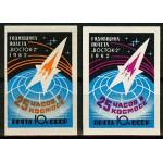 Годовщина полета Космический корабль  Восток-2. Без перфорации.