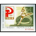 XVIII летние Олимпийские игры. Токио-64. БЛОК (с номером).