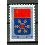 3-я зимняя спартакиада народов СССР.