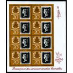 150-летие первой в мире почтовой марки.