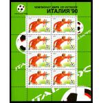 XIV чемпионат мира по футболу. Италия-90.