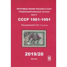 Каталог Почтовые марки СССР 1961-1991 Том 5