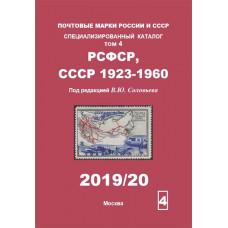 Каталог Почтовые марки РСФСР,СССР 1923-1960 гг. Том 4