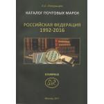 Каталог почтовых марок РФ 1992-2016
