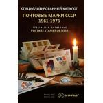 Каталог почтовых марок и блоков СССР 1961-1975