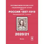 Каталог почтовых марок России 1857-1919 Том 1