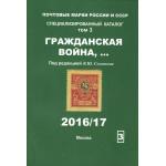 Каталог почтовых марок России и СССР Гражданская война Том 3