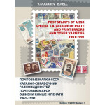 Почтовые марки СССР 1961-1991. Каталог-справочник разновидностей почтовых марок, ошибок клише и печати
