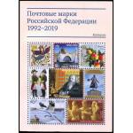 Каталог почтовых марок РФ 1992-2019